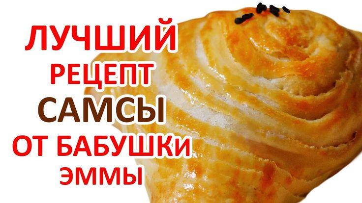 Самса - рецепт настоящей узбекской самсы из слоёного теста от Бабушки Эммы