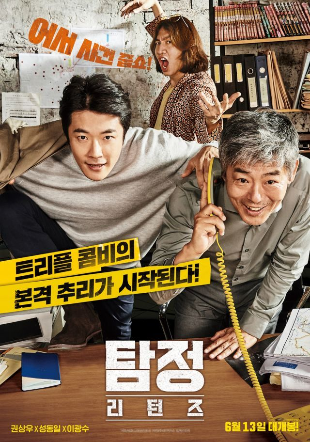 Nonton Midnight Runners Sub Indo : nonton, midnight, runners, Photo, Video], Learn, About, Hilarious, Detectives, Accidental, Detective, Action', Movies,, Action, Movies