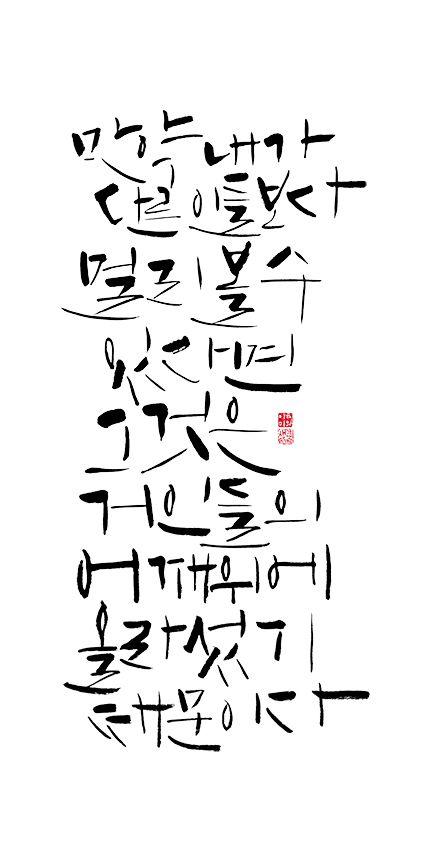 calligraphy_만약 내가 다른 이들보다 멀리 볼 수 있다면 그것은 거인들의 어깨 위에 올라섰기 때문이다_뉴턴