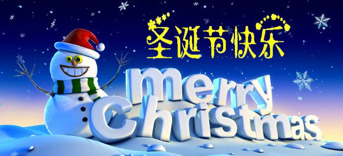 merry Christmas in Mandarin