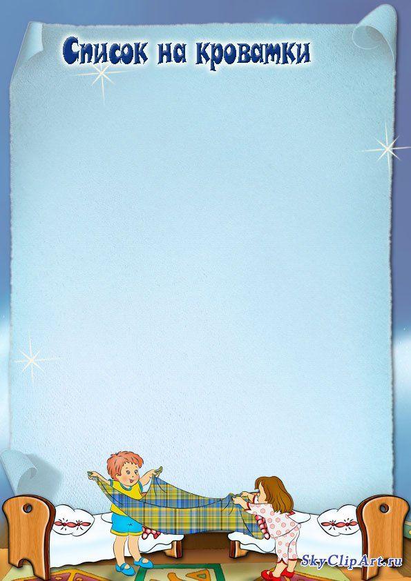 Картинка список детей на кровати в детском саду шаблоны пустые, днем рождения дочки