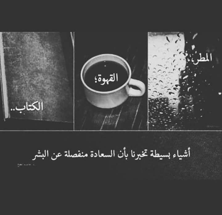 أشياء بسيطة تخبرك ب أن السعادة منفصلة عن البشر Photo Quotes Coffee Quotes Arabic Quotes