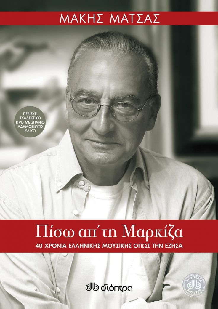 Βιβλίο, Πίσω από τη μαρκίζα, Μάκης Μάτσας - Dioptra.gr