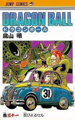 ドラゴンボール DRAGON BALL 31 鳥山明 集英社(完全版を入手前は所蔵)