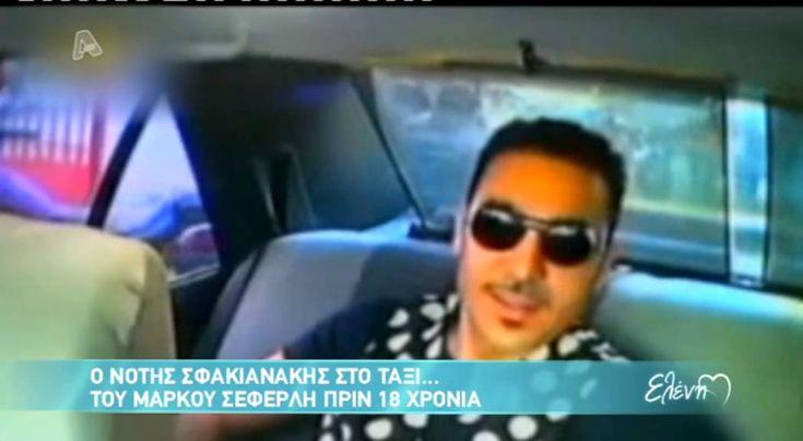 Entertv:Ο Σεφερλής και ο Σφακιανάκης στο ταξί