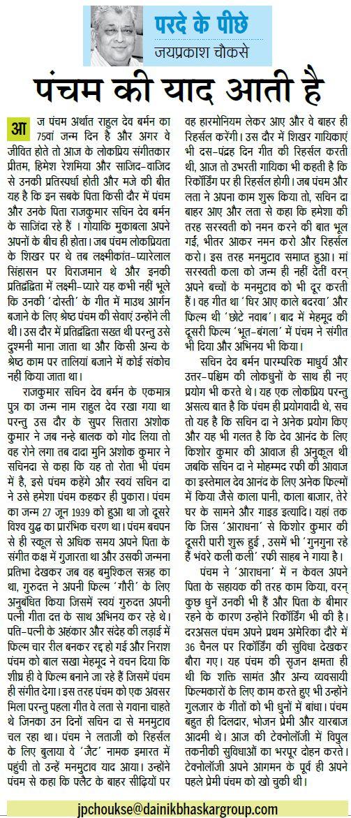 Gyan ke Fundey: Remembering Pancham Da - Rahul Dev Burman - Parde ...
