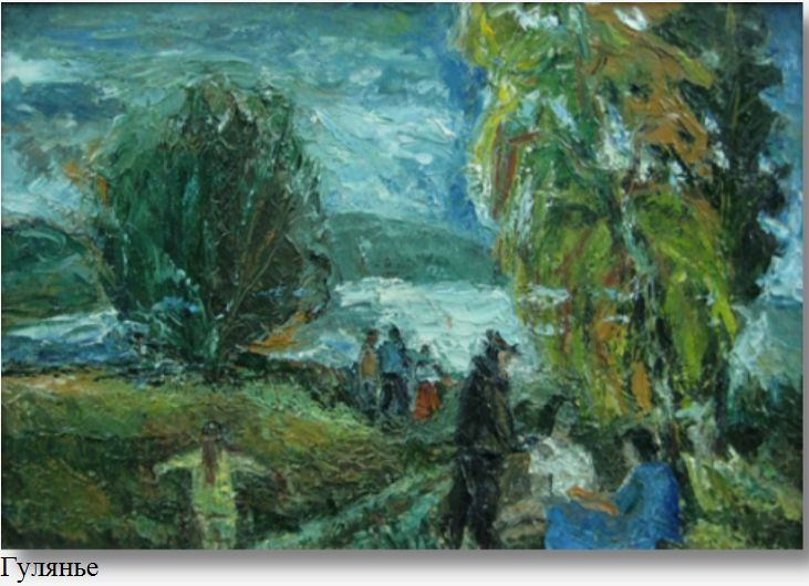 Александр Мошков - живопись,  Гулянье