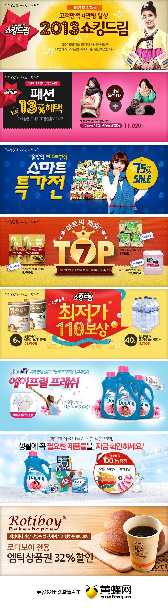 한국의 쇼핑 사이트 홍보 광고 배너 디자인 감사 ...
