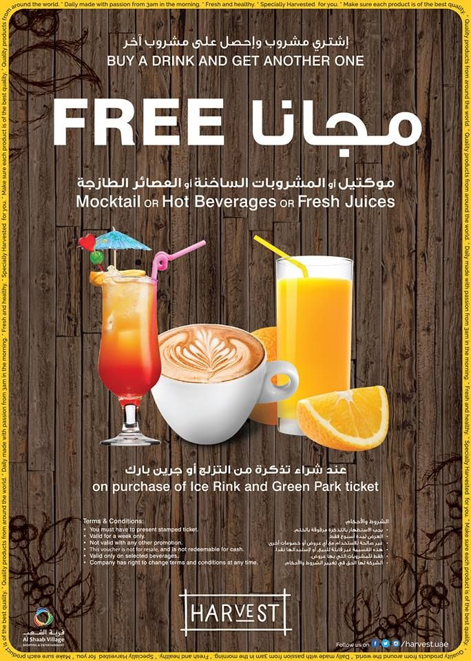 Buy a drink an get another one FREE at Harvest Cafe located on the 1st Floor of Al Shaab Village. .. #UAE #Sharjah #Harvest #AlshaabVillage #IceSkating #GreenPark#Shopping