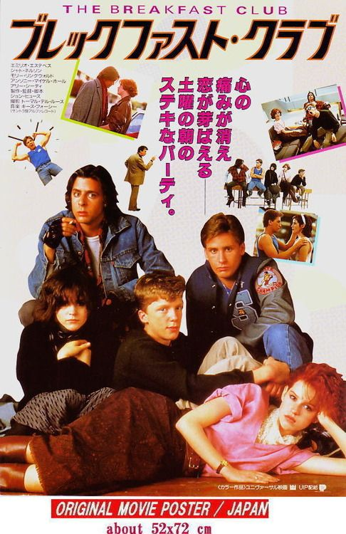 The Breakfast Club (1985) - Japanese movie poster