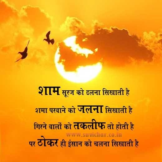 Positive Thinking Quotes Hindi: Best 25+ Hindi Quotes In English Ideas On Pinterest