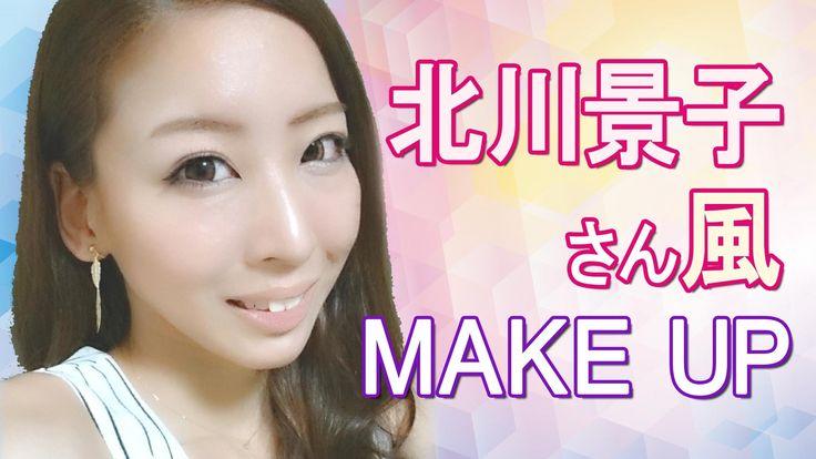 北川景子さん風 メイク 💛祝!!結婚♡ ヌーディーメイク♡ 披露宴のお呼ばれにも♪/ Keiko Kitagawa transformation makeup