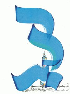 Calligraphie de Hassan Massoudy, Je crois en la religion de l'amour, où que se dirigent ses caravanes, car l'amour est ma religion et ma foi (Ibn Arabi , XIIIe s.), ادين بدين الحب انى توجهت ركائبه فالحب ديني وأيماني ـ ابن عربي