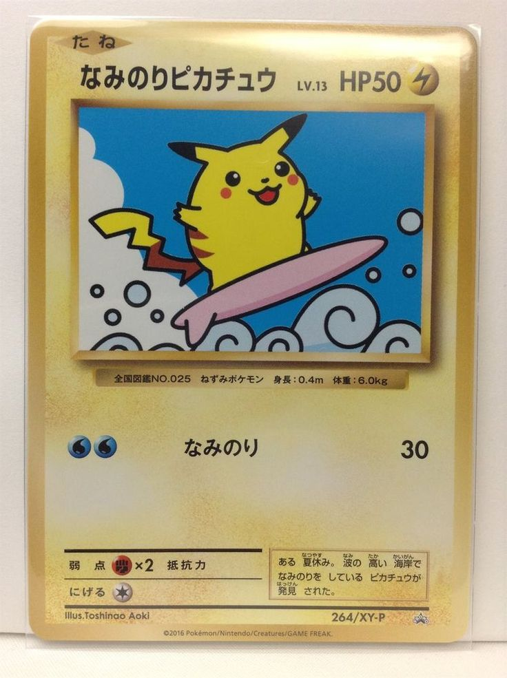 Surfing Pikachu 264/XY-P Pokemon card 20th Anniversary Special Pack Promo 2016 #PokemonTCG