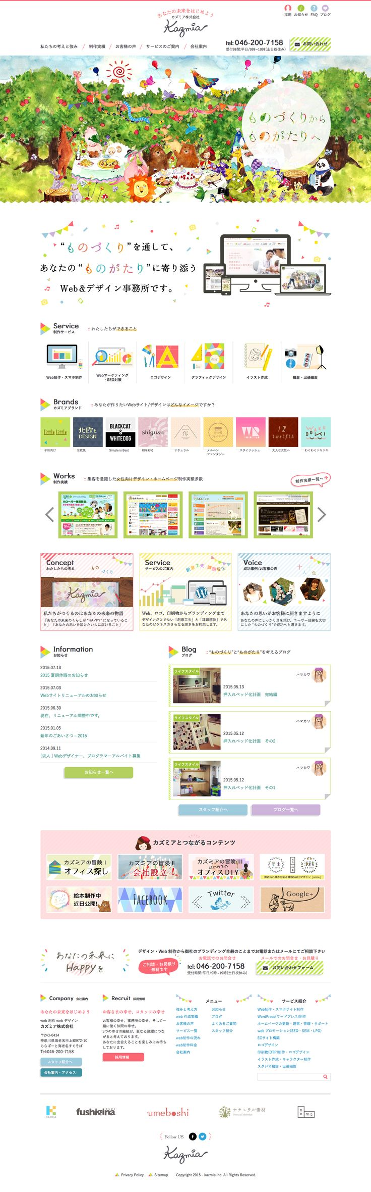 女性向けホームページ制作・WEB集客なら Web制作会社カズミア : 81-web.com【Webデザイン リンク集】