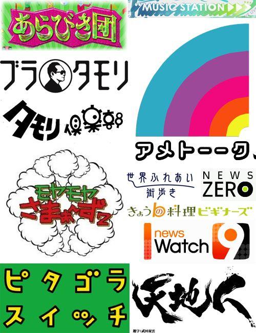 TV番組 ロゴ - Google Search