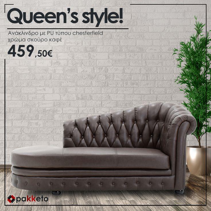 Fit for a queen! Ανάκλινδρο τύπου chesterfield με τεχνόδερμα σε σκούρο καφέ. Απόκτησέ το τώρα σε super τιμή, εδώ www.pakketo.com #pakketoOffers