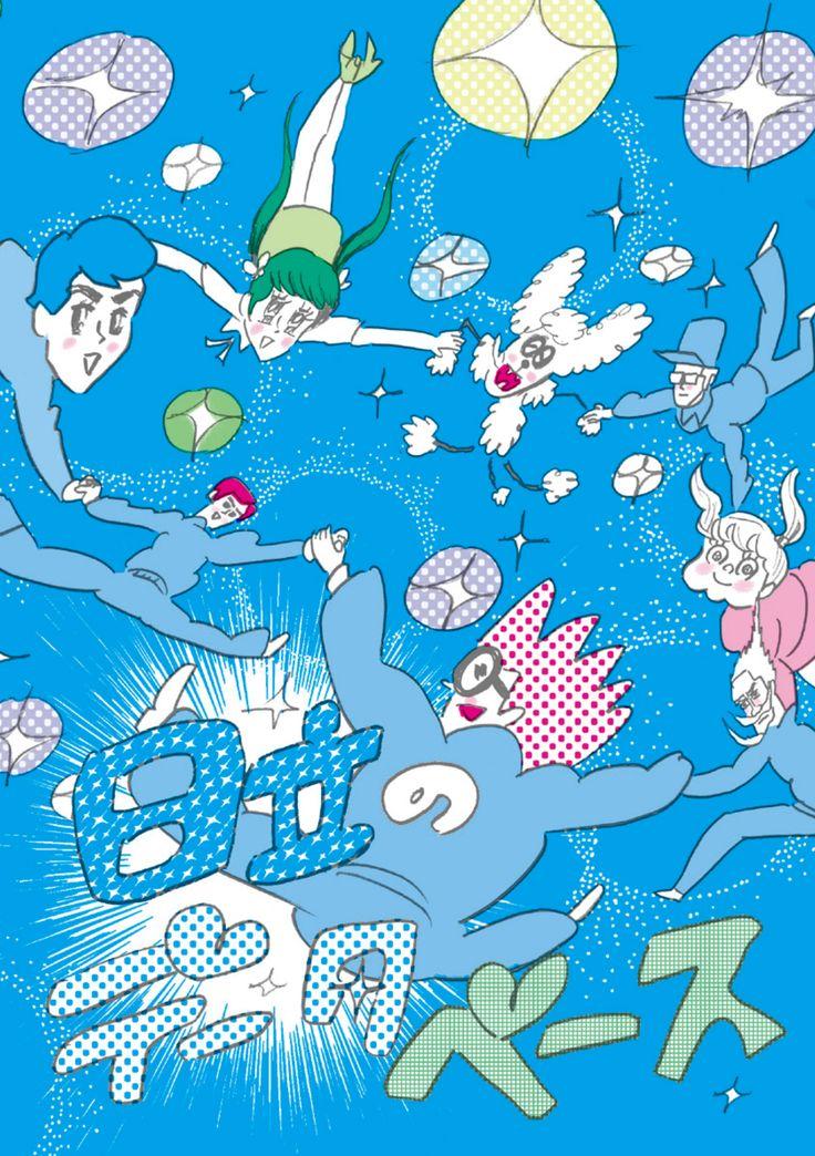 Hitachi Database - Tanaka Katsuki, Hiroyuki Watanabe (olola)