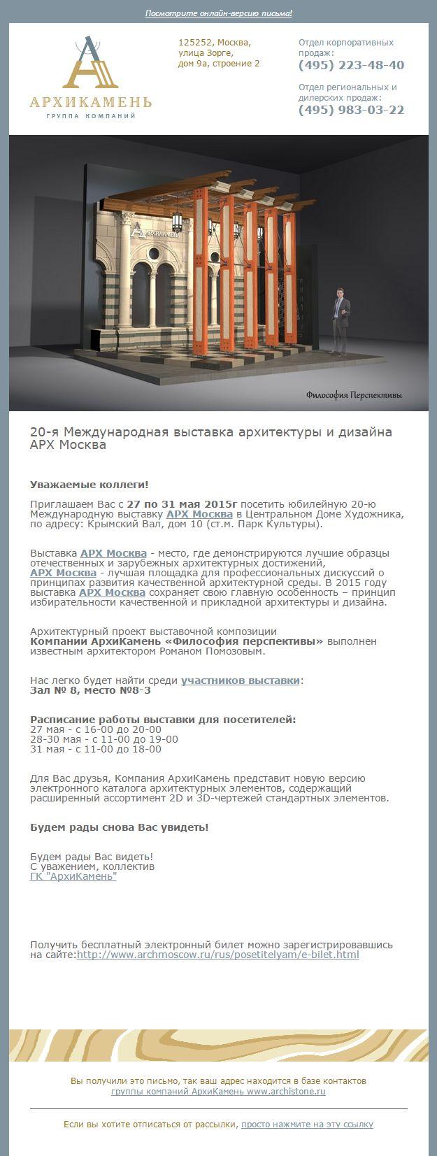 """Рассылка компании """"Архикамень"""" - приглашение на стенд компании для клиентов и контрагентов"""