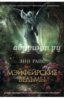 Энн Райс - Мэйфейрские ведьмы обложка книги