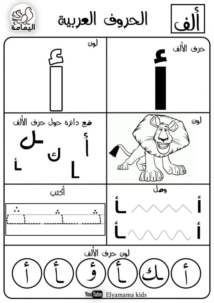 حرف الالف interactive and downloadable worksheet. You can
