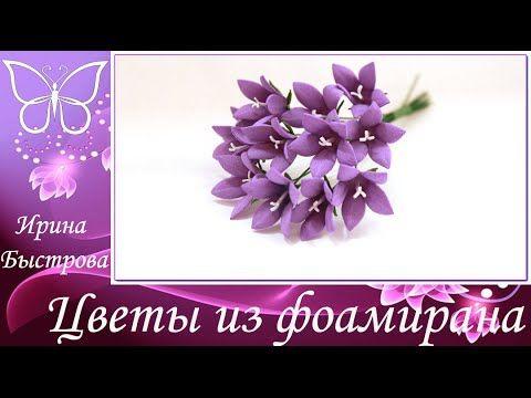 Как сделать цветок Колокольчик из фоамирана.