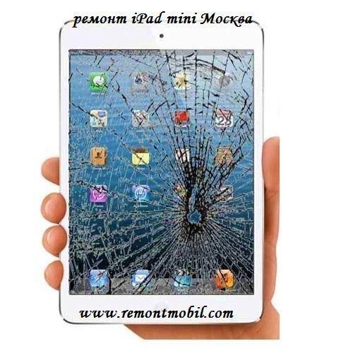 Ремонт Apple iPad mini - http://www.remontmobil.com/page1860.html