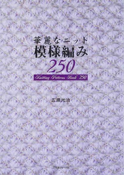 250 stitch patterns