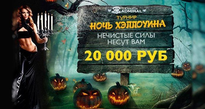 Турнир «Ночь Хэллоуина» в онлайн казино Адмирал.