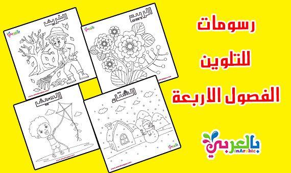رسومات للتلوين عن المولد النبوي الشريف للاطفال اوراق عمل للمولد النبوي للتلوين بالعربي Coloring Pages For Kids Free Printable Coloring Sheets Coloring Pages