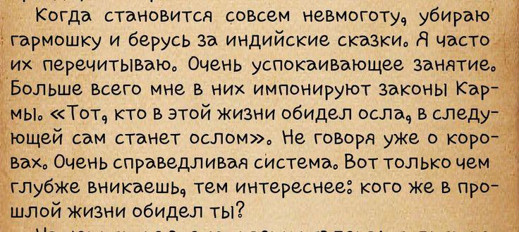 (с) Табаки /Цитаты