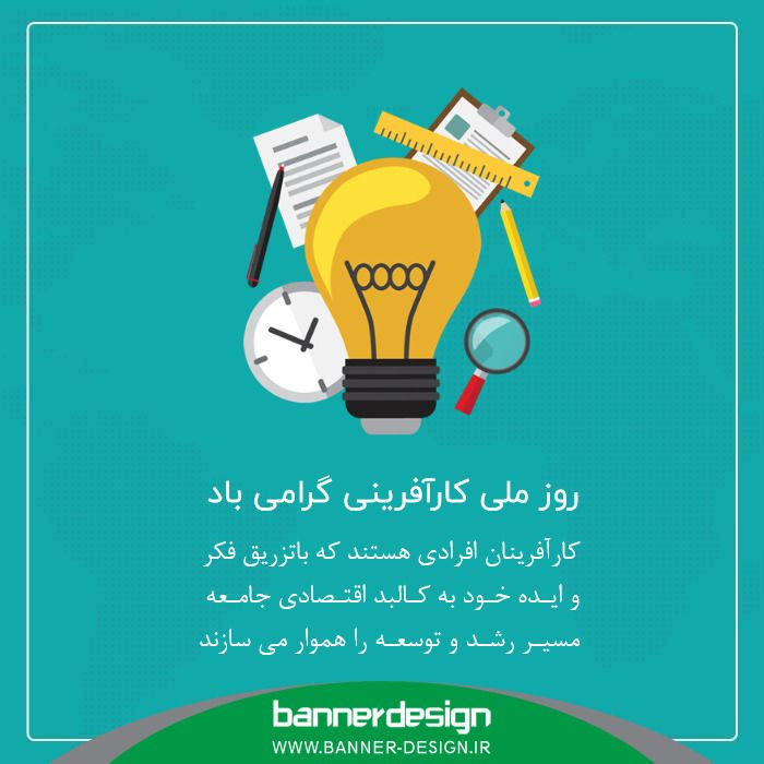 روز ملی #کارآفرینی گرامی باد  www.Banner-Design.ir  #کارآفرین #کسب_و_کار #انگیزشی #موفقیت
