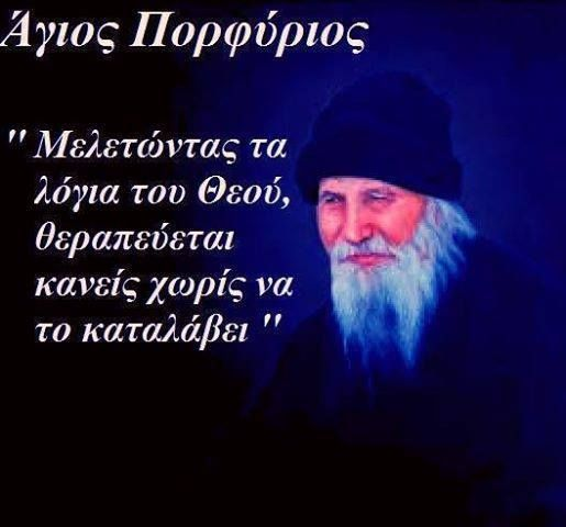 "Saint Porphyrios of Kafsokalyvia: ""By studying the words of God, one can be cured without realising it."""