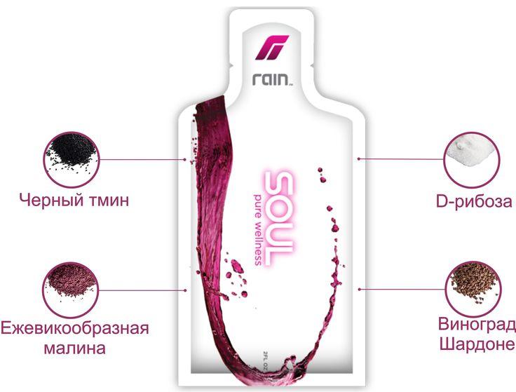 Rain SOUL - био-активный смузи на основе семян.  Инновационный продукт в области питания, получаемый из семян черного тмина, ежевикообразной малины и винограда Шардоне.  Обладает мощным омолаживающим и противовоспалительным эффектом.
