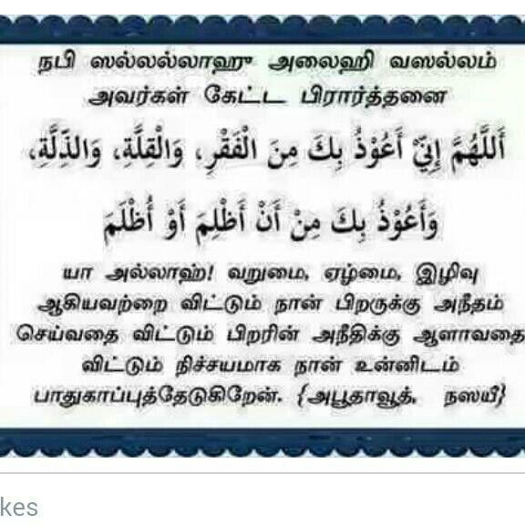 Islamisches Dua, Koran, Sprüche