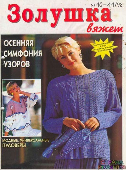 Золушка вяжет 1998-10-11 - Золушка Вяжет - Журналы по рукоделию - Страна…