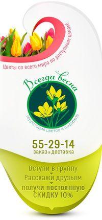 Цветы с доставкой 24 часа Великий Новгород