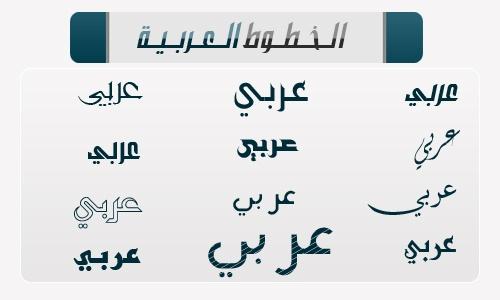 79 خط عربي للعمل بال @font face ~ المعمل
