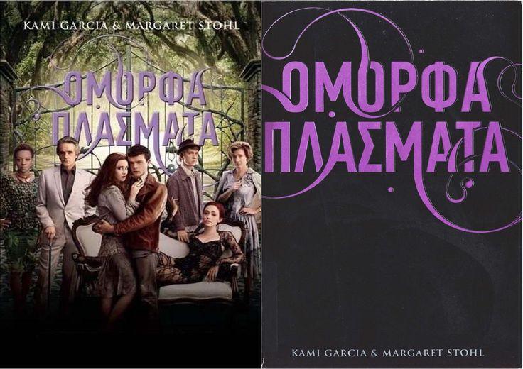 Όμορφα Πλάσματα - Kami Garcia & Margaret Stohl  greek