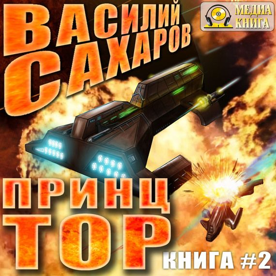 Магазин книг: Принц Тор Василия Сахарова. Сумма: 245.00 руб.