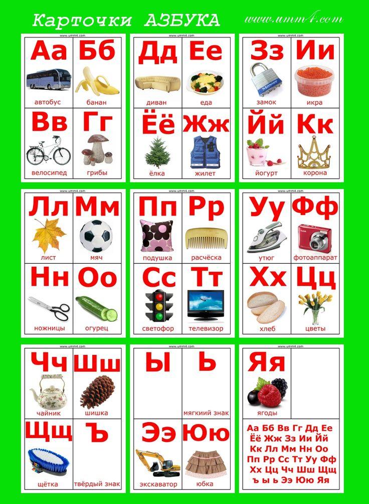 русский alphabet | Скачать детский алфавит в картинках
