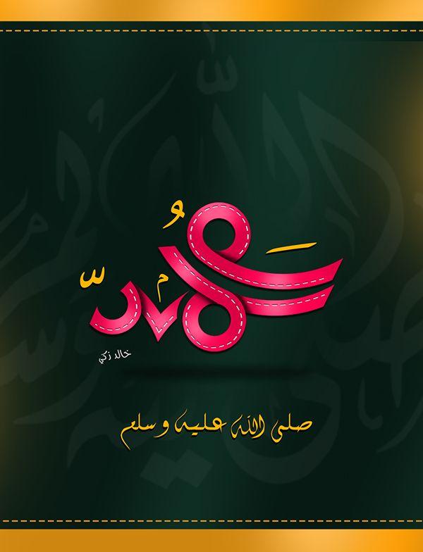 محمد صلى الله عليه وسلم on Behance