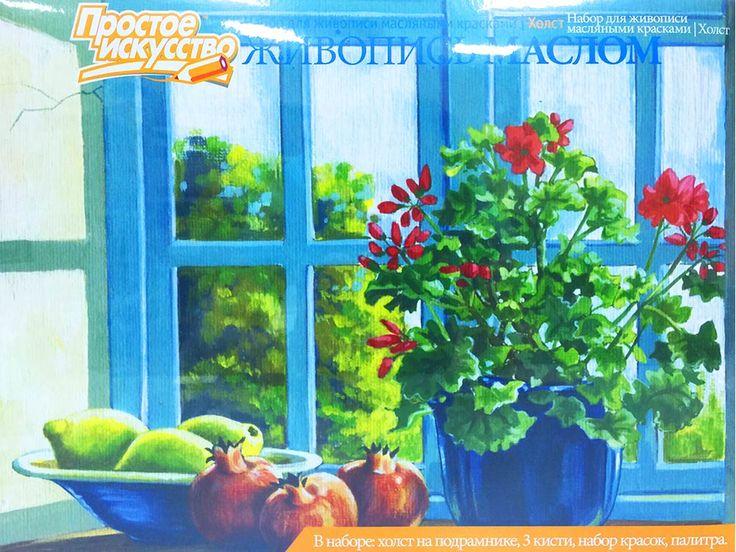 Картина маслом, масляная живопись, масляные краски, раскраска для взрослых, paint, купить картину, картина на холсте, холст, живопись маслом - Цветы на окне - Zvetnoe.ru - картины по номерам