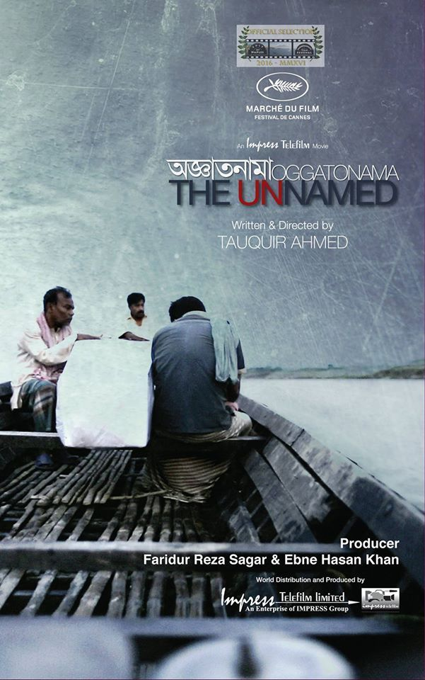 bangladesh sends oggatonama the unnamed by tauquir ahmed