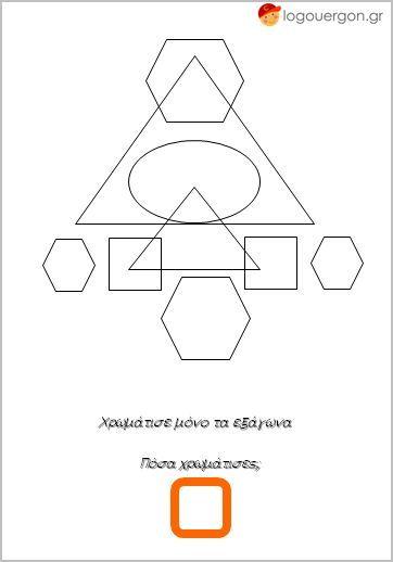 Ζωγράφισε μόνο τα εξάγωνα