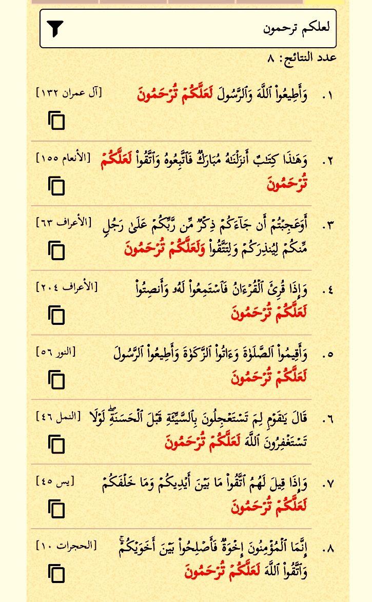 لعلكم ترحمون ثمان مرات في القرآن وحيدة بزيادة الواو ولعلكم ترحمون في الأعراف ٦٣ Quran Tilawat Quran Good Evening