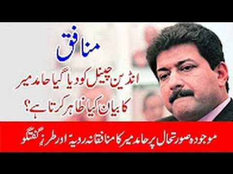 Exclusive Talk of Anti Pakistan Journalist Hamid Mir with Indian News | ...