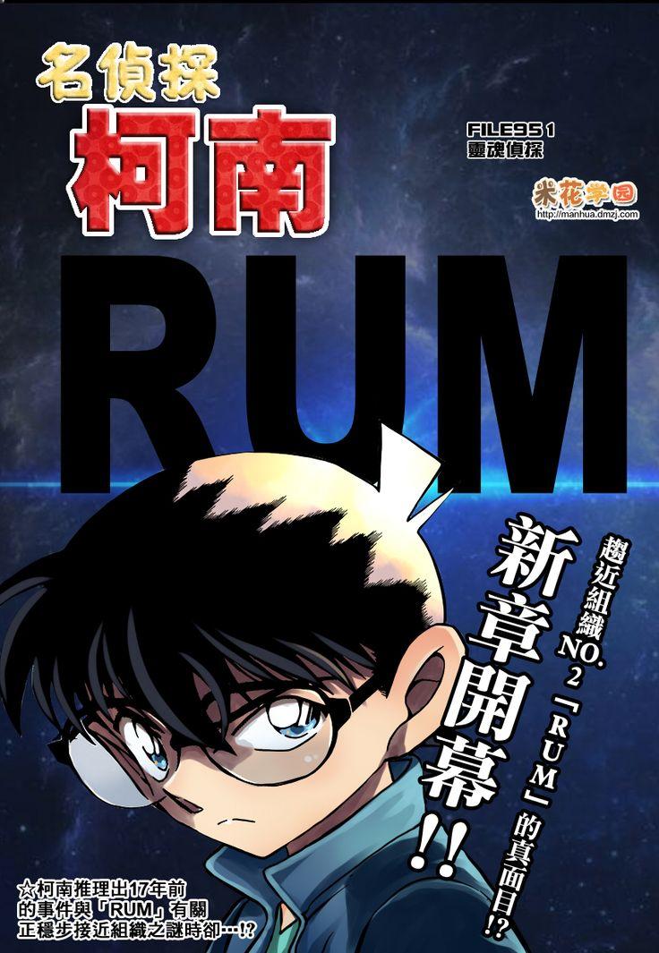 "Detective Conan File 951 ""The Soul Detective"""