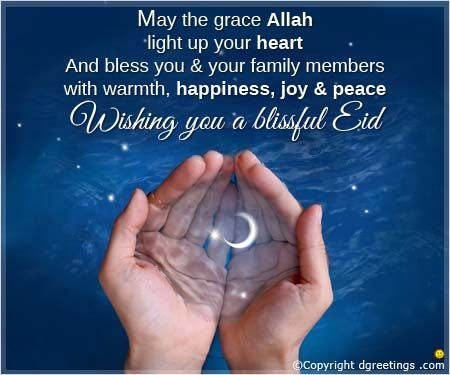 May the grace of Allah Eid Mubarak Cards