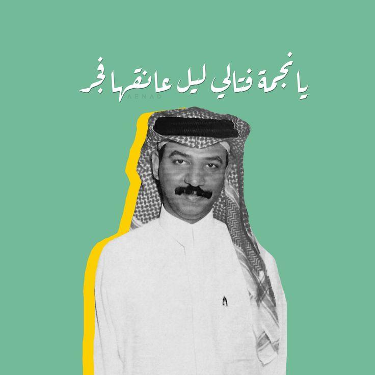 عبادي الجوهر Cover Photo Quotes Funny Arabic Quotes Twitter Header Aesthetic